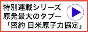 メルマガバナー原子力協定
