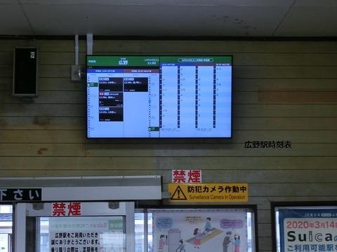 広野駅時刻表