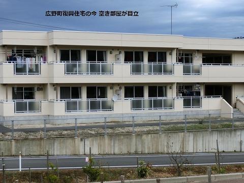 広野町復興住宅の今2 (2)