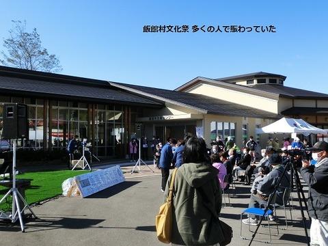 飯館村文化祭CIMG2993