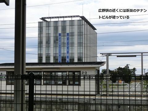 広野駅CIMG2930