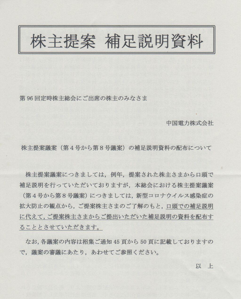 中電株主提案補足説明表紙