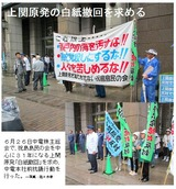 2013総会抗議