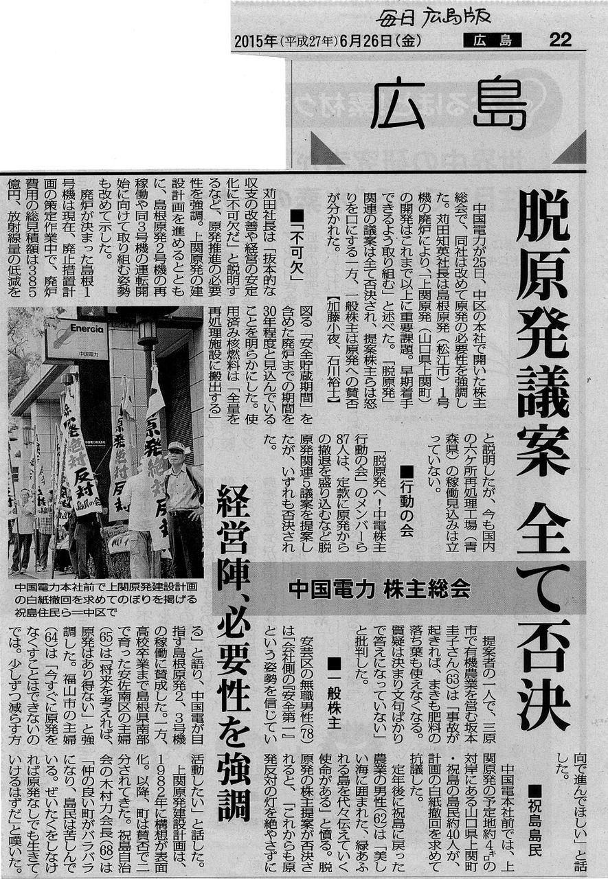 26中国電力株主総会:毎日新聞広島版