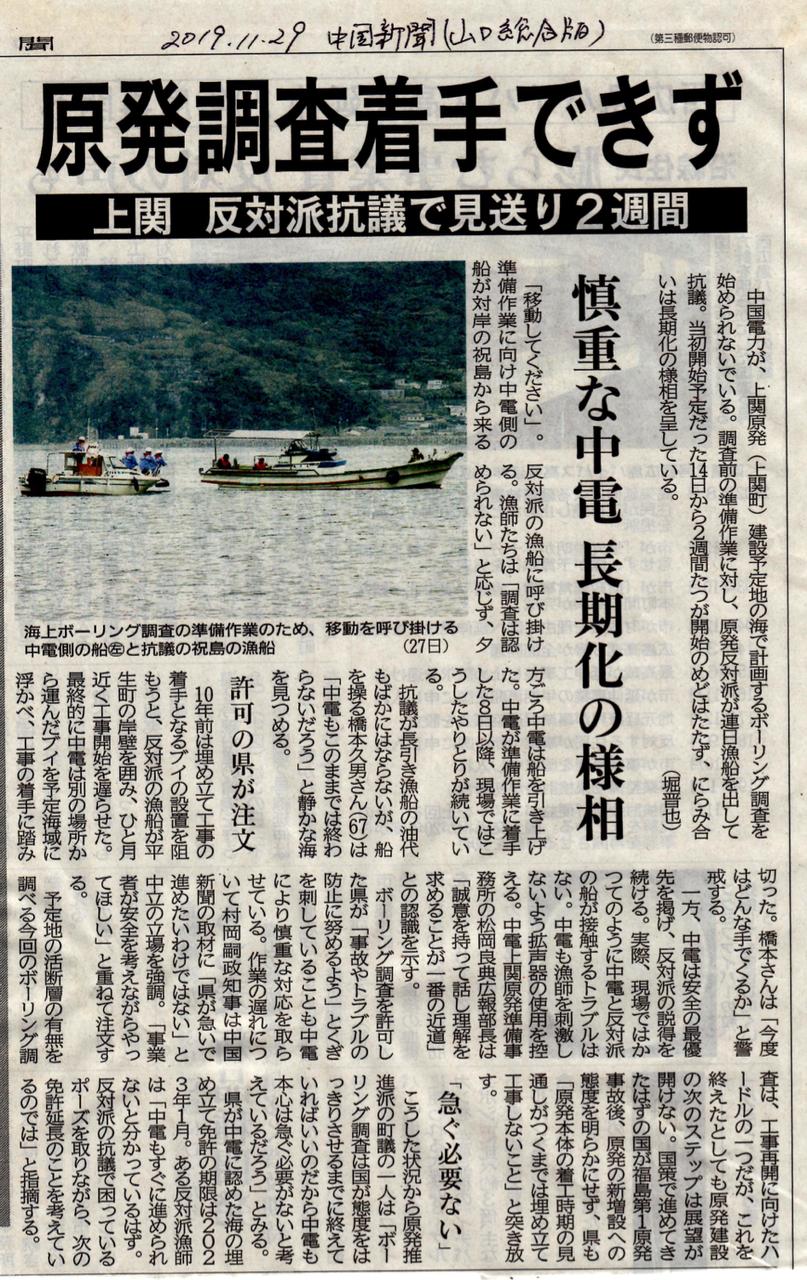 20191129中国新聞報道