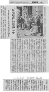 2016.7.29毎日新聞広島版