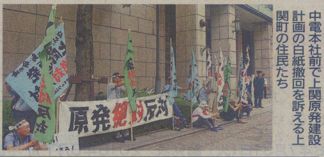 218.6.27中電前抗議行動