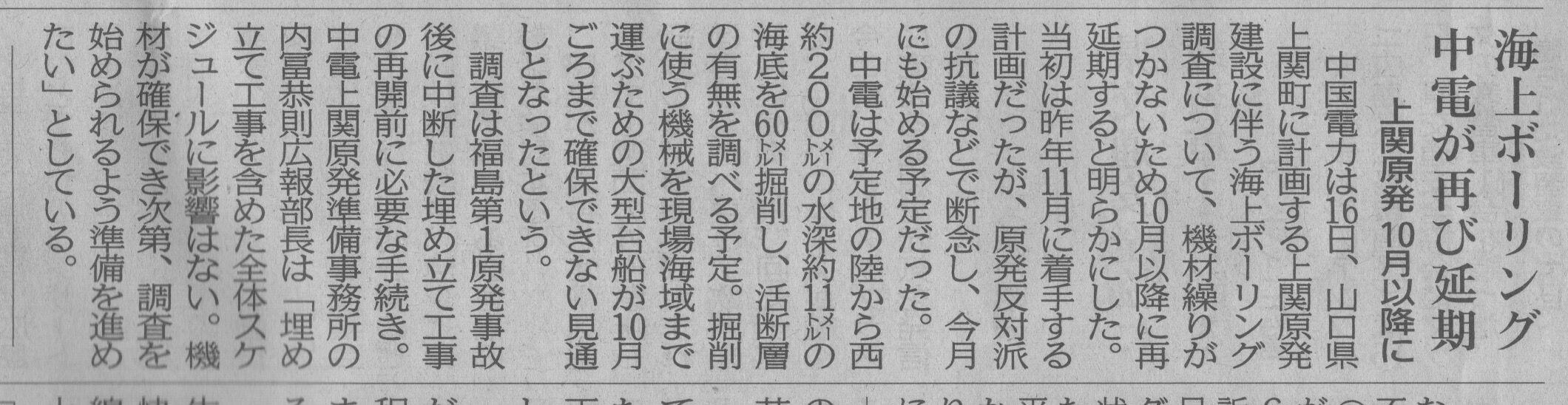 20200417.中電ボーリング調査延期.中国新聞