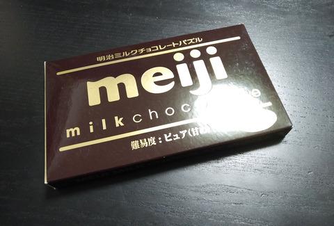 明治ミルクチョコレートパズルが難しすぎる。その理由を考えてみた