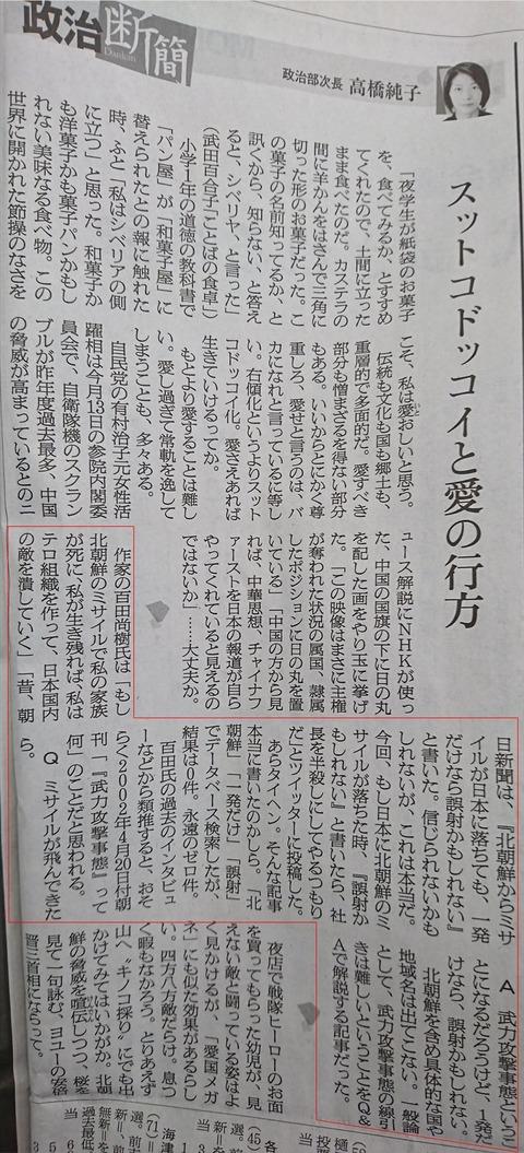 朝日新聞「一発だけなら誤射なんて書いたかしら?ああ、あの記事は一般論として書いだだけ。OK」