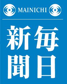 mainichi1