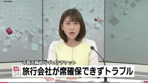 【平昌五輪】東京の旅行会社がフィギュアスケートの席確保できずトラブル 韓国業者に4500万円の返金要求