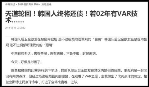 【W杯】韓国がスウェーデンに負けると浮かれて『嘲弄』する中国と日本のネチズンたち
