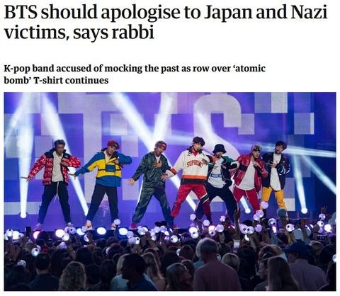 英ガーディアン紙「BTSは日本とナチ犠牲者に謝罪すべきだろう」
