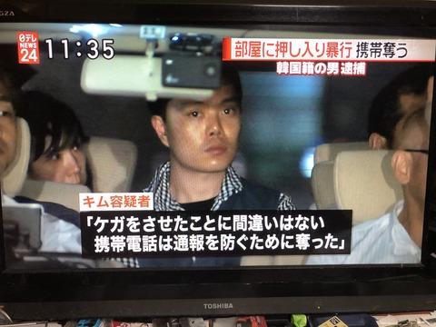 訪日した韓国人の男、目に付いた日本人女性を気に入り待ち伏せ暴行 再び韓国から日本に来たところを逮捕