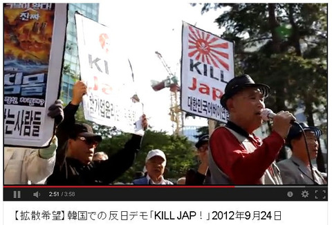 korean_antijapan_demo_stnjlsME76w_20120924_004
