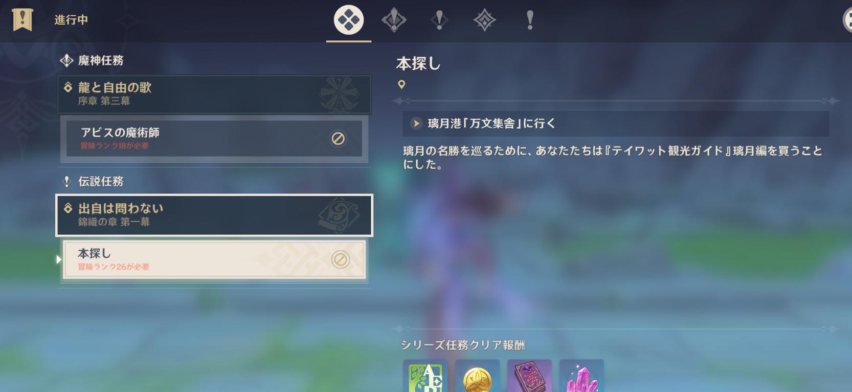 冒険 ランク 神 原