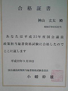 国会議員政策担当秘書資格試験に合格しました。 : 神山玄太のホームページ