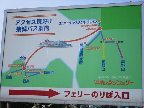 東予港(オレンジフェリー) : 三津ヶ浜のげんたろう (その2)