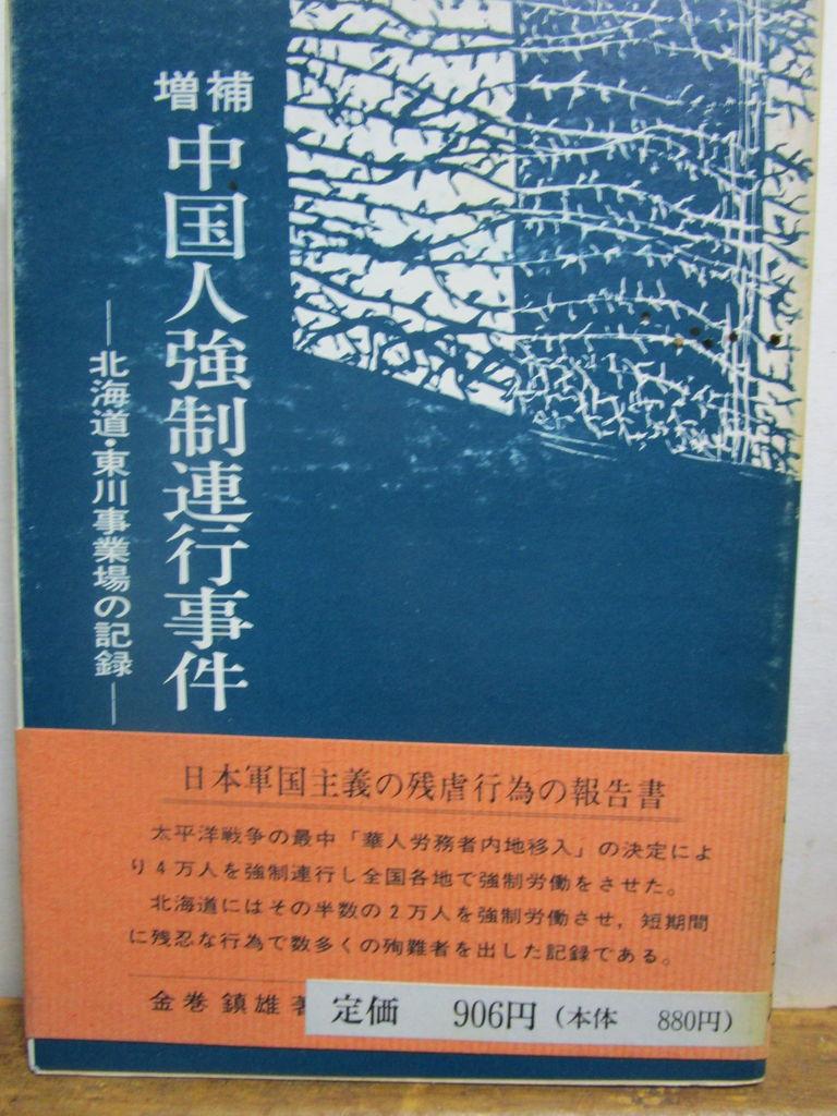 増補中国人強制連行事件 : 三津...