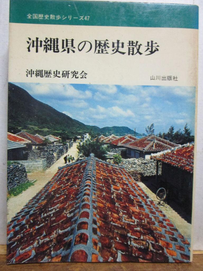 沖縄県の歴史散歩 : 三津ヶ浜の...