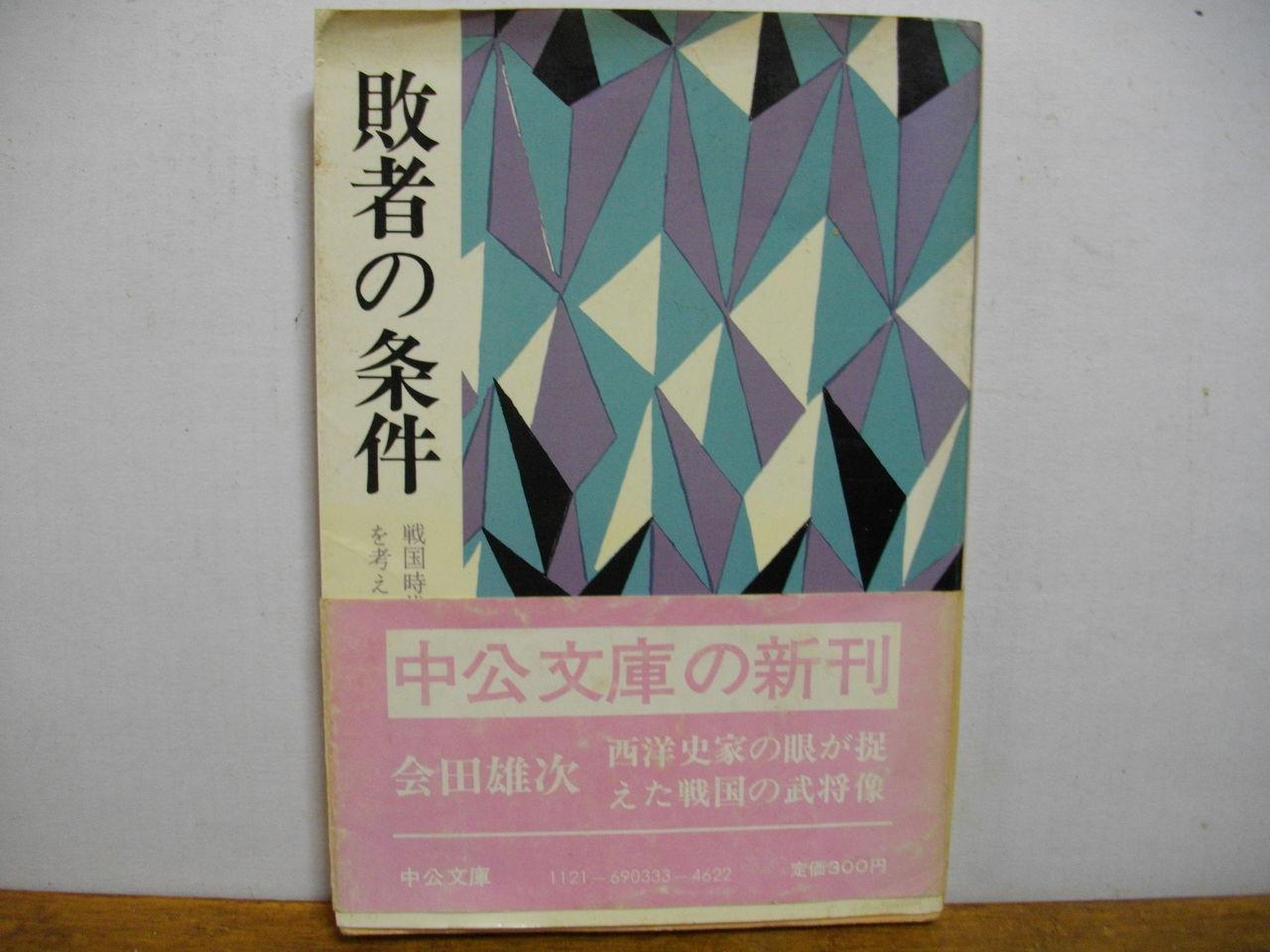 IMGP8128 会田雄次 (1916~1997) 「評論・その他(日本)」カテゴリの最...