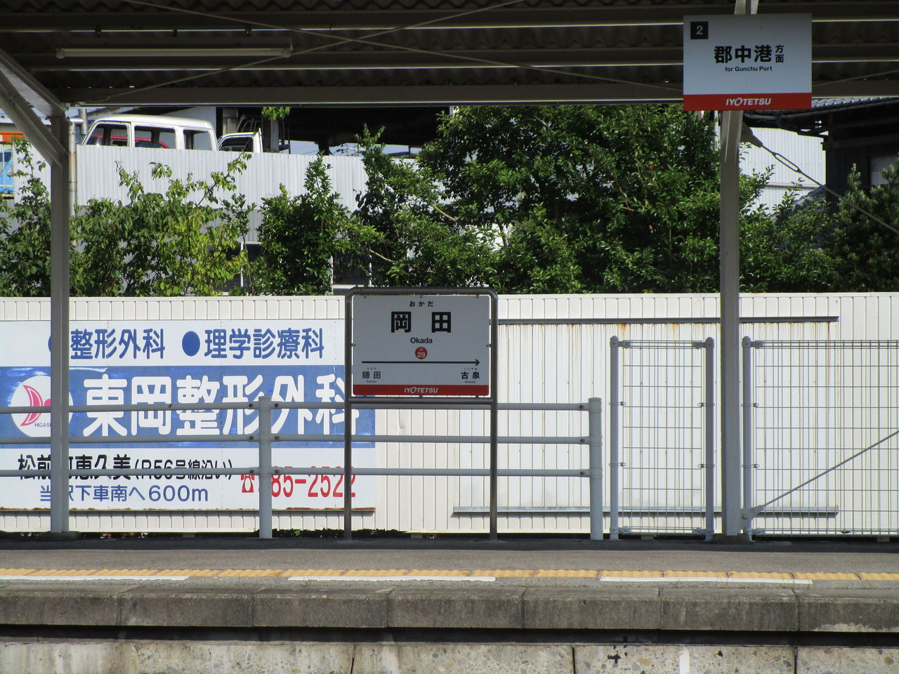 伊予鉄道郡中線「岡田駅」 : 三...