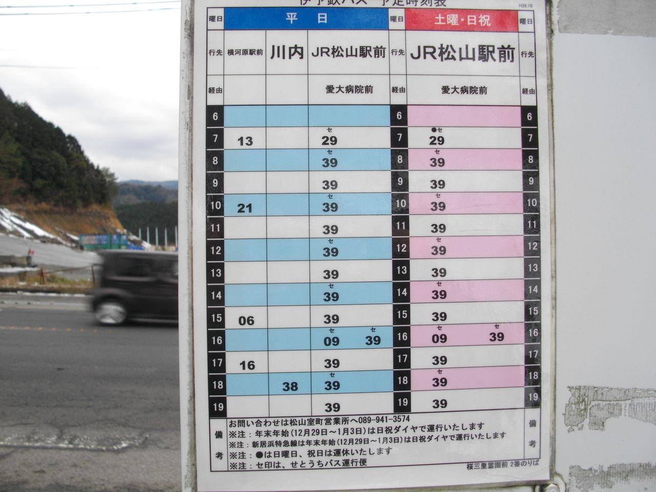 時刻 表 鉄 バス 伊予