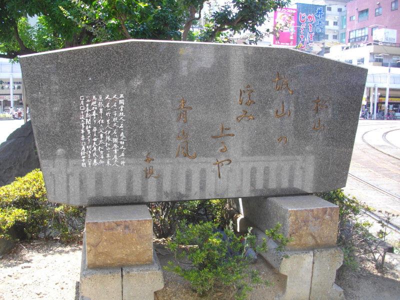 井上正夫の像 : 三津ヶ浜のげんたろう(その1)