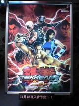 TEKKEN5_poster.jpg