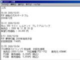 Windows メモ帳