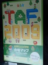 TAF2009カタログ