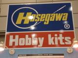5309ハセガワ看板