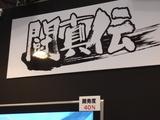 4066闘真伝