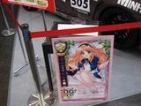 878京商 アリスカード