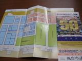 第48回 東京ホビーショー 2008 業者用招待状