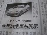 タミヤフェア2010日経朝刊