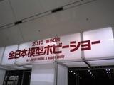 2010show