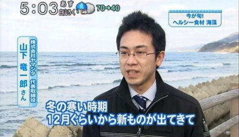 TV金沢「旬ネタ市場」で紹介されました
