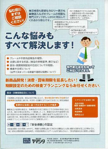 食品安全試験サービス