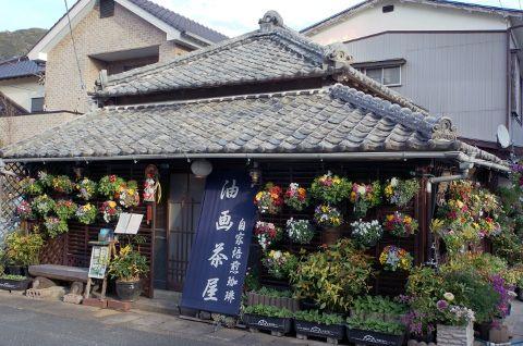下田・油画茶屋