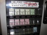 20081123券売機