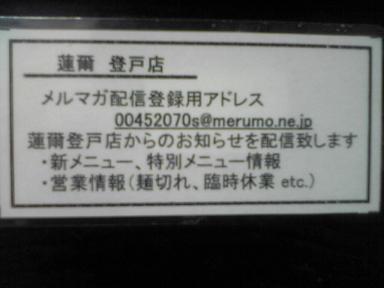 20080303ハスミメルマガ.JPG