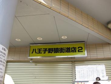 20081206野猿