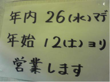 20071219ラーメン陸年末年始.JPG