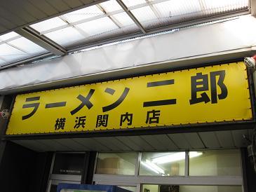 20081230関内