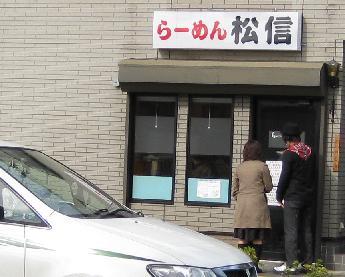20081123松信