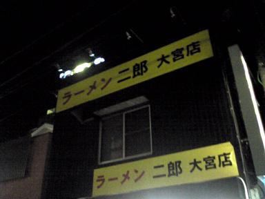 20080903大宮店