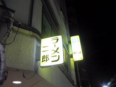 20081002ひばりヶ丘