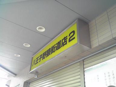野猿街道2